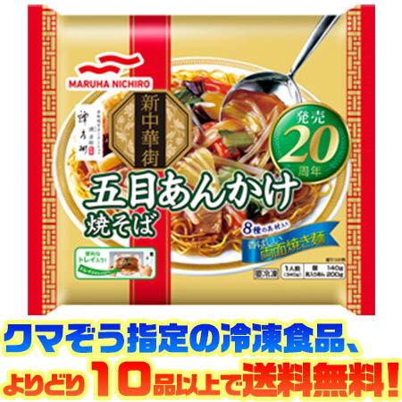 【冷凍食品 よりどり10品以上で送料無料】マルハニチロ(あけぼの) 五目あんかけ焼そば電子レンジで簡単調理!