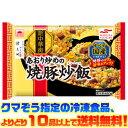【冷凍食品 よりどり10品以上で送料無料】マルハニチロ(あけぼの) あおり炒めの焼豚炒飯 450g電子レンジで簡単調理!