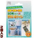 【送料無料!】【メール便】 ヨウ素で・きれいなトイレ 2P 7g x 2