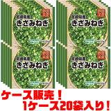 【送料無料!】フーデム 国産野菜宮崎県産きざみねぎ150g ×20入り好きな時に、好きなだけ使えるお手軽野菜。