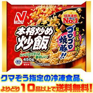 【冷凍食品 よりどり10品以上で送料無料】ニチレイ 本格炒め焼飯 電子レンジで簡単調理!