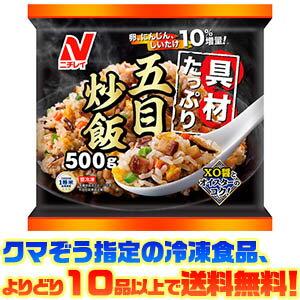 【冷凍食品よりどり10品以上で送料無料!】ニチレイフーズ 具材たっぷり五目炒飯 500g 電子レンジで簡単調理!
