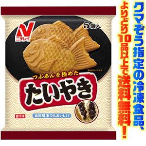 【冷凍食品よりどり10品以上で送料無料!】5個入自然解凍でもおいしい!