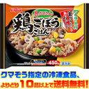 【冷凍食品よりどり10品以上で送料無料!】日本水産 具だくさん鶏ごぼうごはん 450g 電子レンジで簡単調理!