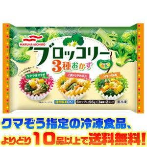 【冷凍食品 よりどり10品以上で送料無料】マルハニチロ ブロッコリー3種のおかず 6個入自然解凍でもおいしい!