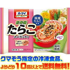 【冷凍食品 よりどり10品以上で送料無料】日本製粉 お弁当たらこスパゲッティ 160g電子レンジで簡単調理!