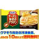 【冷凍食品 よりどり10品以上で送料無料】ハインツ チーズと海老のグラタン 200g×2