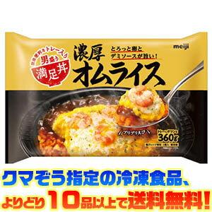 明治『満足丼 濃厚オムライス』