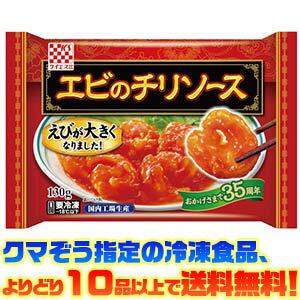 ケイエス冷凍食品『エビのチリソース』