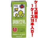 【送料無料!】 キッコーマン 調製豆乳1L ×18入りノンコレステロ-ルのおいしい健康飲料です。