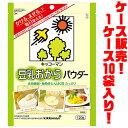 【送料無料!】キッコーマン 豆乳おからパウダー120g ×10入りきめ細やかでク