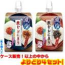【送料無料!】ヨコオ食品 減塩飲むおにぎり 6個入りよりどり4セット(24個分)まとめてお買得!