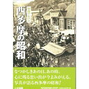【送料無料!】【本】いき出版 写真アルバム 西多摩の昭和 ふるさとの昭和時代の思い出が600枚の写真でよみがえる