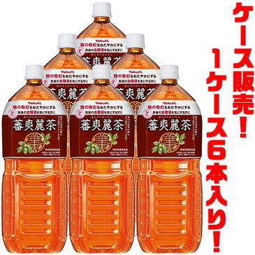 【送料無料!】ヤクルト  蕃爽麗茶 2リットル 6本入り血糖値が気になる方に、毎日の食事の際に!