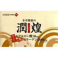 【送料無料!】本草製薬株式会社 潤煌(うるおう) 60包ヒアルロン酸+コラーゲン