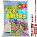【条件付き送料無料!】【あかぎシリーズ】花と野菜の有機培養土 2号 20Lよりどり選んで、3,300円以上送料無料!