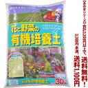 【条件付き送料無料!】【あかぎシリーズ】花と野菜の有機培養土 2号 30Lよりどり選んで、3,300円以上送料無料!