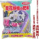 【条件付き送料無料!】【あかぎシリーズ】草花・球根の肥料 2Kよりどり選んで、3240円以上送料無料!