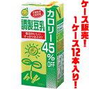 【送料無料!】マルサンアイ 調整豆乳 カロリー45%オフ 1000ml ×12本入り毎日おいしいスッキリ仕上げ