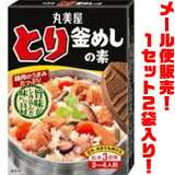 【送料無料!】【メール便】丸美屋 とり釜めしの素 ×2入りうまみたっぷり、鶏肉がおいしい。