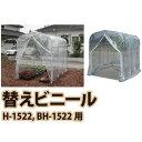 【送料無料!】ナンエイ 替えビニール H-1522・BH-1522用