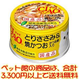 【ペット館】いなばペットフード(株) チャオとりささみ焼かつお鰹節入り85g C-54食品素材を使用し、低脂肪のとりささみをベースにしました。