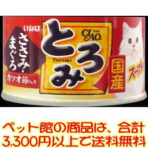 【ペット館】いなばペットフード(株) チャオとろみカツオ節入り80g A-42食品素材を使用し、愛猫の水分補給にとろみスープ仕立て。