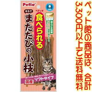【ペット館】(株)ヤマヒサ まるでまたたび小枝ソフト8本 美味しく食べられるマグロエキス配合。