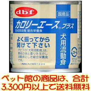 【ペット館】デビフペット(株) カロリーエース+犬用流動食85g 高たんぱく、高カロリーの犬用流動食