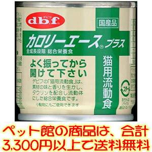 【ペット館】デビフペット(株) カロリーエース+猫用流動食85g 高たんぱく、高カロリーの猫用流動食