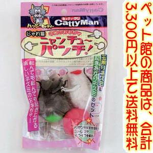 【ペット館】ドギーマンハヤシ(株) HYしゃれ猫ニャンチュウパンチ 転んでも起き上がる、本物そっくりのねずみ玩具。