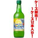 【送料無料!】ポッカ540mlお酒にプラス グレープフルーツ...