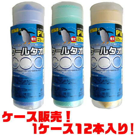 【送料無料!】コーベック クールタオル(特大) ×12入り水につけて軽く絞るだけで、肌にクールな触感!