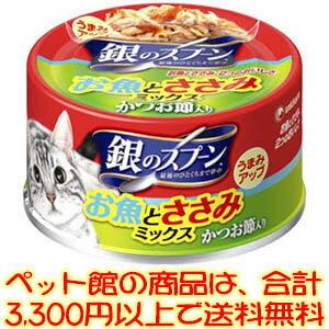 【ペット館】ユニ・チャーム(株) 銀スプ缶ささみかつお節70g お魚のうまみをそのまま活かして抜群のおいしさを実現