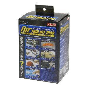 【条件付き送料無料!】(株)高儀 EM エアツールキット 7Pcs ATL-700コンプレッサー用、各種ノズル、エアホースセット
