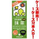 【送料無料!】キッコーマン 豆乳飲料 抹茶 200ml ×72入り黒蜜が香るオシャレな豆乳