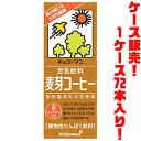 【送料無料!】キッコーマン 豆乳飲料 麦芽コーヒー 200ml ×72入りコーヒー感覚で健康対策