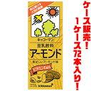 【送料無料!】キッコーマン 豆乳飲料 アーモンド 200ml ×72入り香ばしいアーモンド味!!