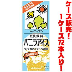 【送料無料!】キッコーマン 豆乳飲料 バニラアイス 200ml ×72入りリッチなバニラアイス風味がうれしい。