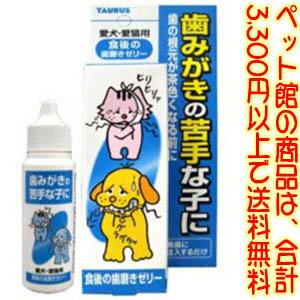 【ペット館】トーラス(株) 食後の歯磨きゼリー30ml 歯磨きの入門に