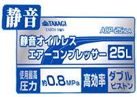 【送料無料!】高儀EarthManアースマン静音コンプレッサー25LACP-25SLA静音タイプのコンプレッサー!!