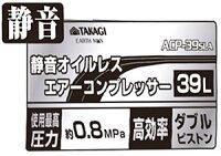 【送料無料!】高儀EarthManアースマン静音コンプレッサー39LACP-39SLA静音タイプのコンプレッサー!!