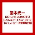 """【送料無料!】【DVD】堂本光一 KOICHI DOMOTO Concert Tour 2012""""Gravity""""(初回限定盤) JEBN-153在庫限りの大放出!大処分セール!早い者勝ちです。"""