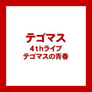 【送料無料!】【DVD】テゴマス 4thライブ テゴマスの青春 JEBN-188在庫限りの大放出!大処分セール!早い者勝ちです。