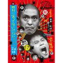 【送料無料!】【DVD】ダウンタウンのガキの使いやあらへんで!!(祝)放送23周年目突入記念D...