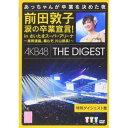 【送料無料!】【DVD】AKB48 前田敦子 涙の卒業宣言!in さい...
