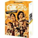 【送料無料!】【DVD】AKB48 グループ臨時総会〜白黒つけようじゃ...