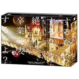 【送料無料!】【BD】 AKB48 / AKB48グループ東京ドームコンサート 〜するなよ?するなよ? 絶対卒業発表するなよ?〜(Blu-ray 5枚組) AKB-D2289在庫限りの大放出!早い者勝ちです。