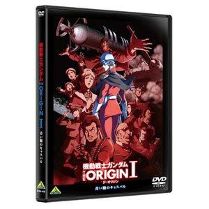 【送料無料!】【DVD】 機動戦士ガンダム THE ORIGIN I BCBA-4688在庫限りの大放出!大処分セール!早い者勝ちです。