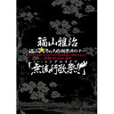 【送料無料!】【DVD】福山雅治 福山☆冬の大感謝祭 其の十...